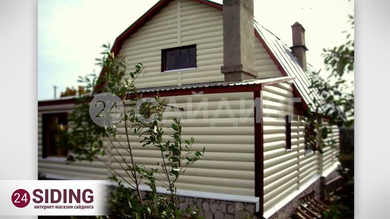 Сайдинг под бревно и брус – технологичная обшивка дома под дерево