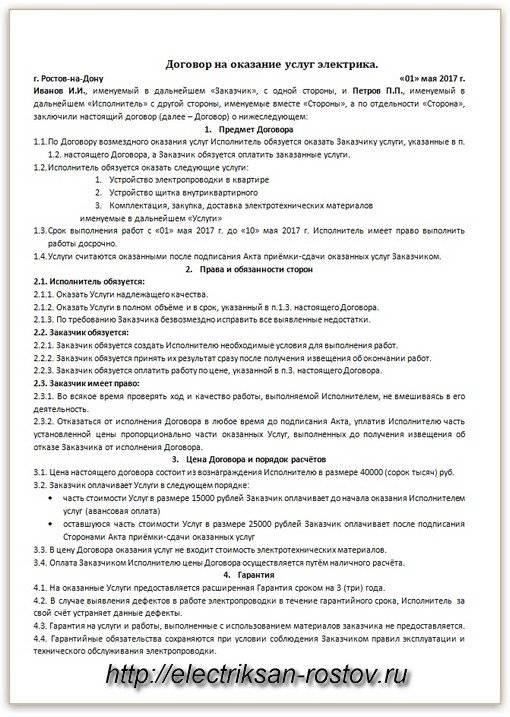 Договор подряда (общий) - бланк образец 2021