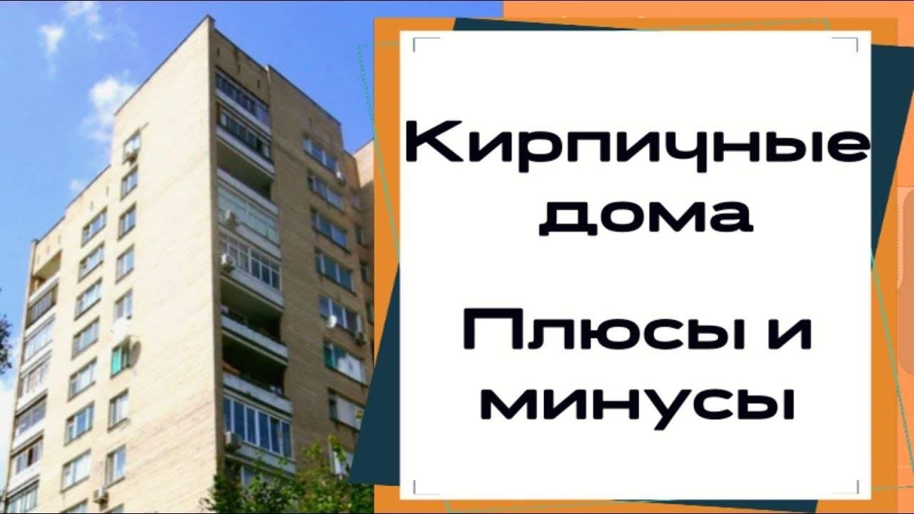 Панельные дома: жилье с ограниченным сроком годности