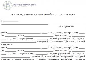 Оформление дарственной на дом и землю, документы: какие нужны, образцы договора и заявлениясвоё
