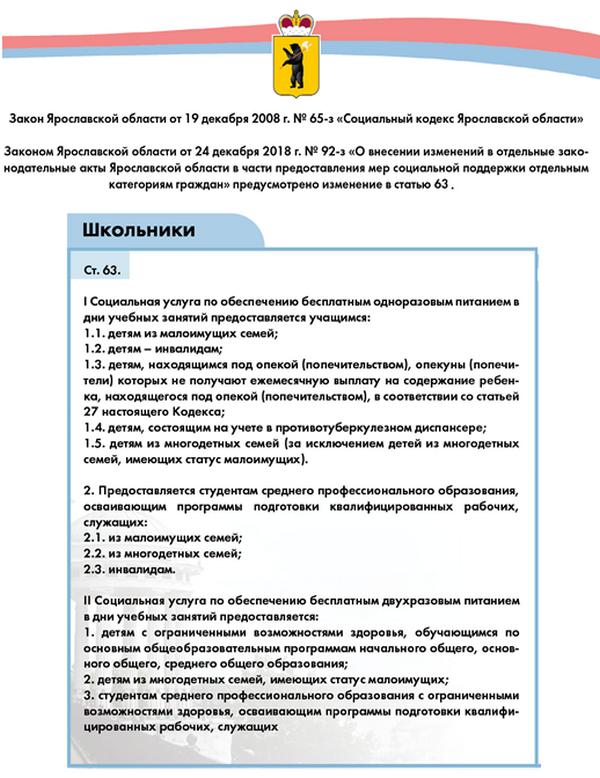 Пособия для многодетных семей на территории российской федерации: на что можно рассчитывать семье?