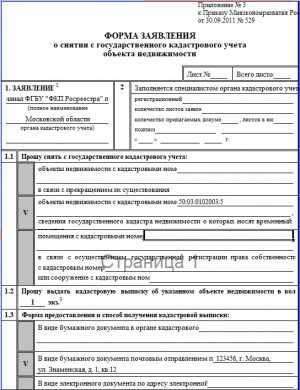 Снятие с кадастрового учета земельного участка: как снять временный или ранее учтенный участок, основания, причины и порядок снятия