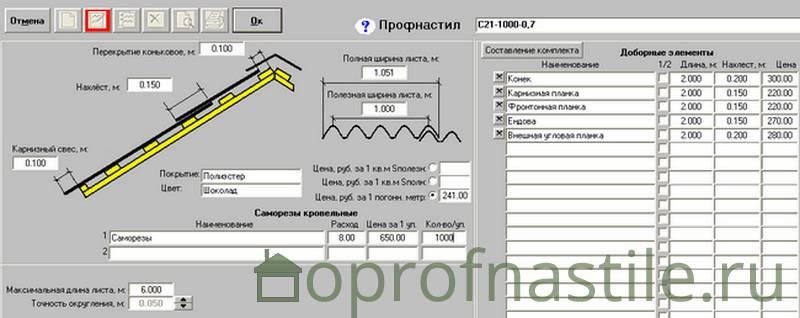 Онлайн калькулятор расчета мягкой кровли + расчет обрешетки и каскада стропил