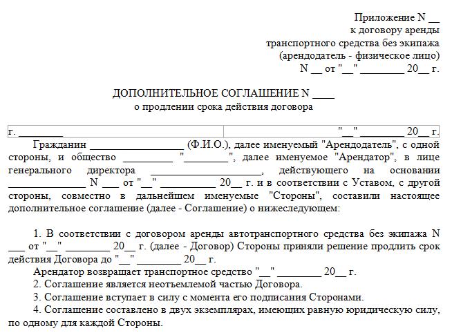Образец договора с пролонгацией 2020 и 2021 | скачать форму, бланк