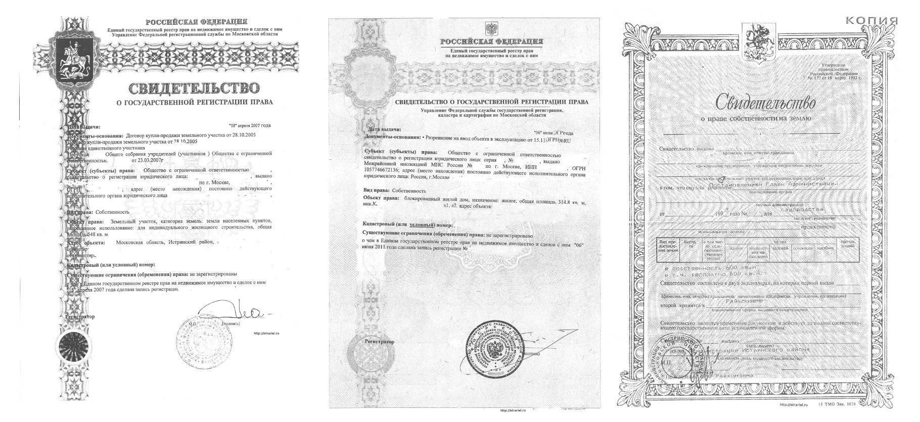 Нужно ли делать межевание если есть свидетельство о собственности. uristtop.ru