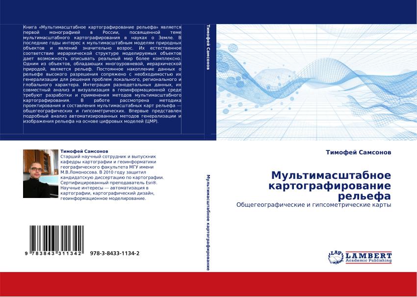 Масштабы топографических планов земельного участка для застройки