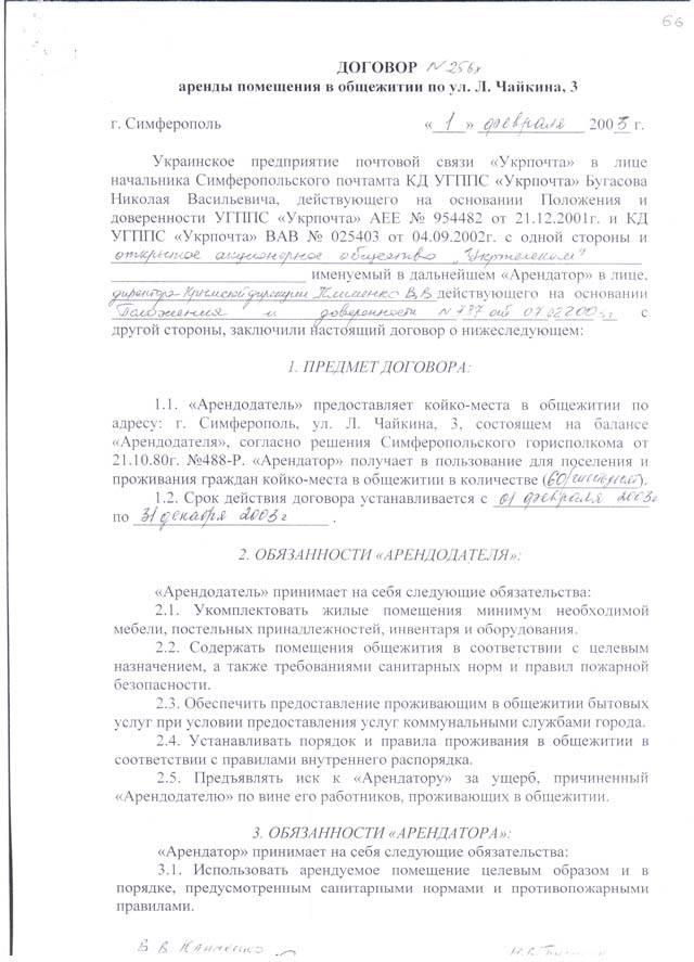 Договор субаренды земельного участка в 2021 году: понятие, образец