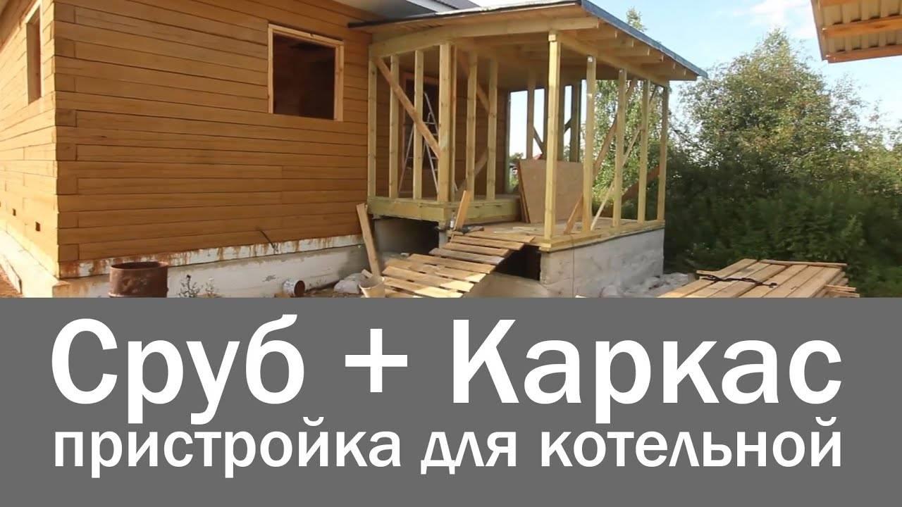 Пристройка к дому из бруса: как пристроить своими руками