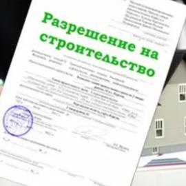 Разрешение на строительство через мфц: как получить одобрение для индивидуального жилого дома, какие документы нужны для получения?