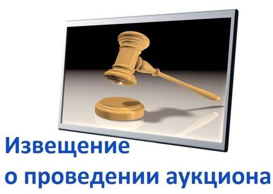 Земельные участки от государства и муниципалитета для граждан и юридических лиц – в аренду или собственность для победителей аукционов