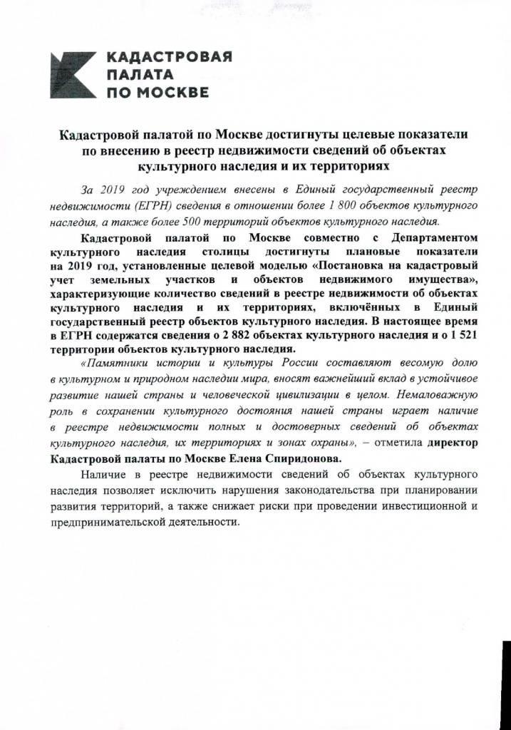 Должностная инструкция начальника отдела землеустройства и земельного кадастра 2021 года. образец
