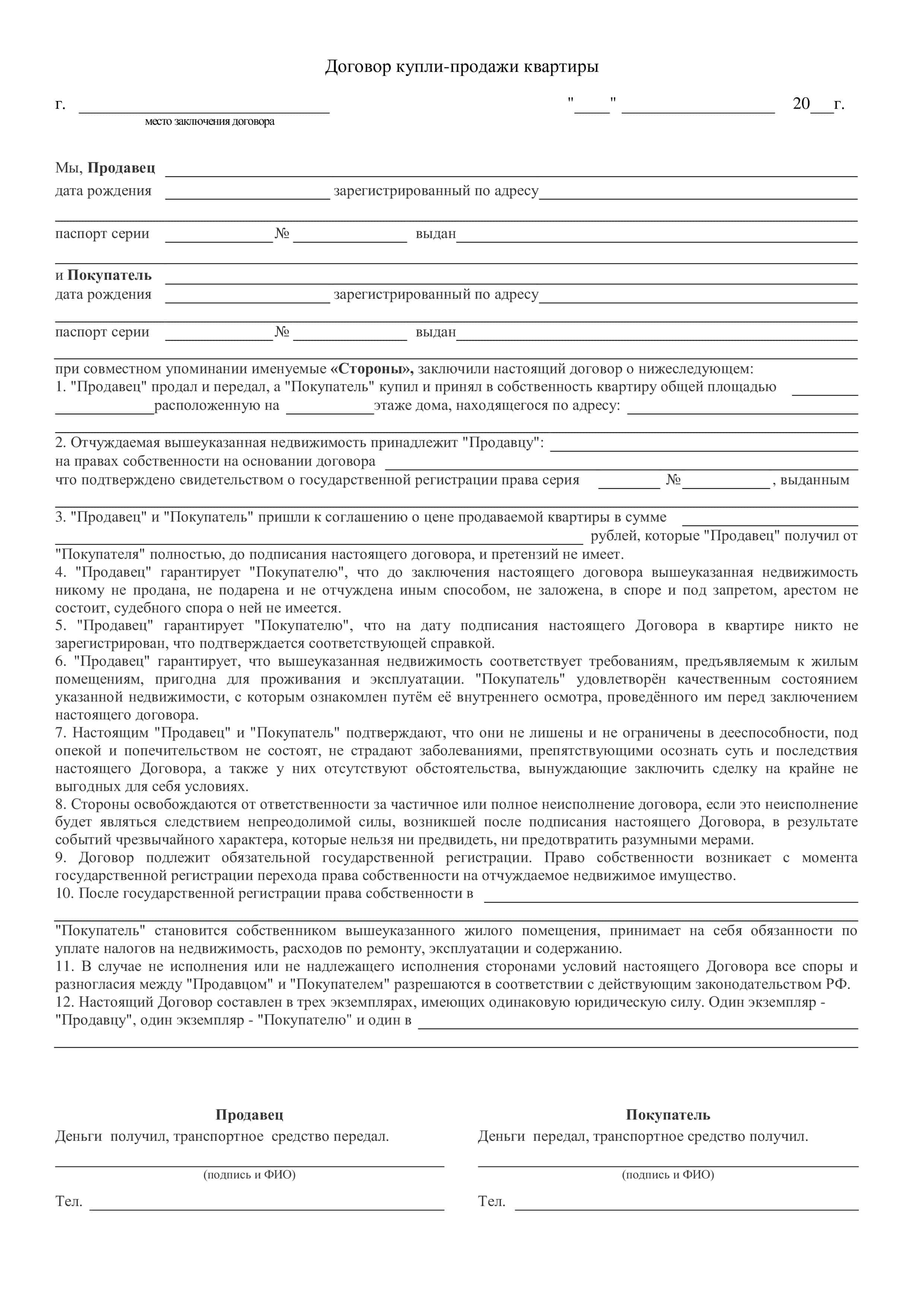 Договор купли-продажи земельного участка: особенности и правила составления документа