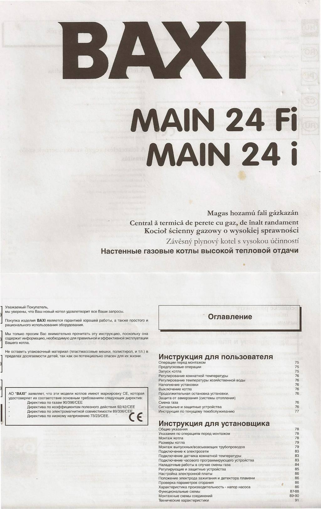 Baxi main 24 fi инструкция – обязательная к изучению
