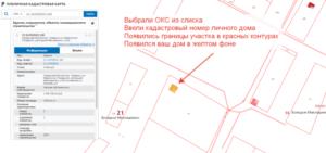 Земельного участка нет на публичной кадастровой карте