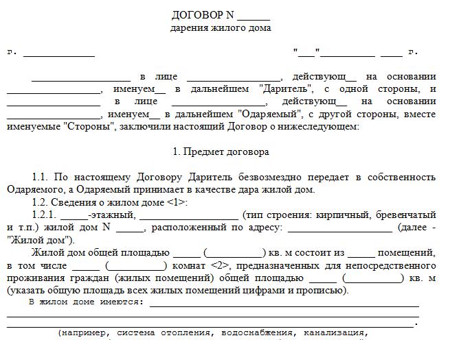 Договор дарения дома и земельного участка: образец документа и бланк соглашения, а также основные условия и порядок оформления