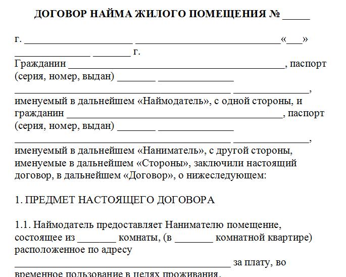 Договор аренды земельного участка: образец 2021 года