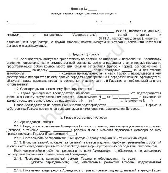 Договор о задатке между физическими лицами - образец 2021 года. договор-образец.ру