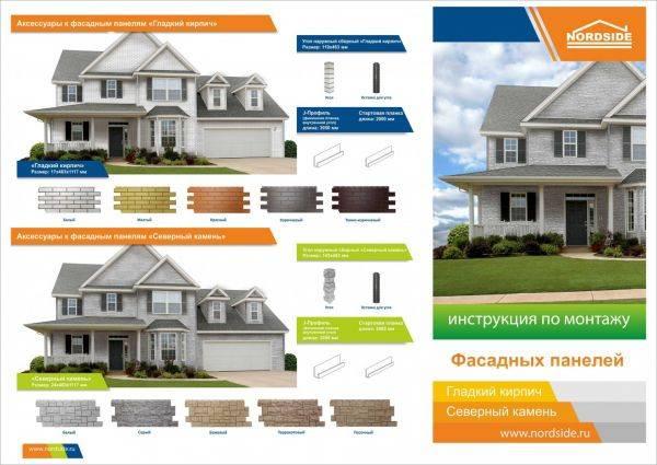 Фасадные панели нордсайд (nordside): плюсы и минусы, технические характеристики, виды и назначение