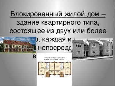 Чем отличается категория земель для дачного строительства и для постройки жилого дома или гостиницы, на какой из них можно будет прописаться