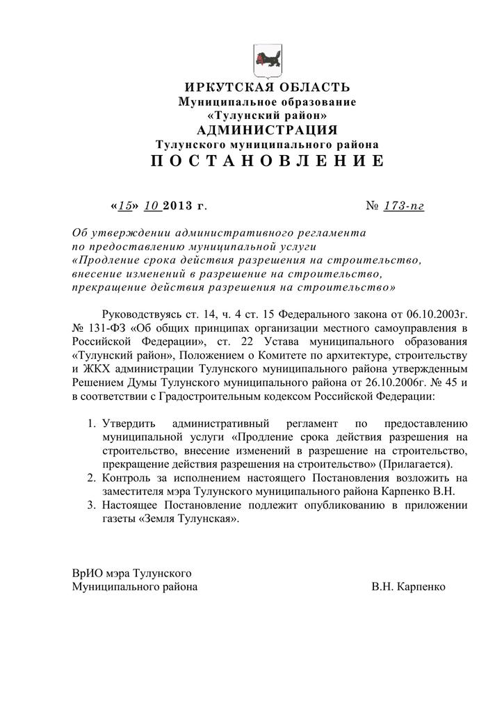 Внесение изменений в регламент выдачи разрешений на строительство - постановление №822 - администрация городского поселения смышляевка