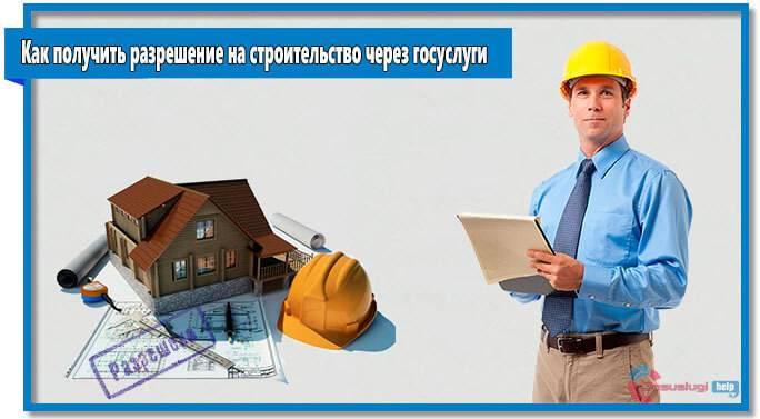 Руководство к действию: как получить разрешение на строительство дома через Госуслуги?