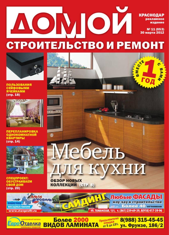 Полистиролбетон – композитный материал для стройки и утепления дома