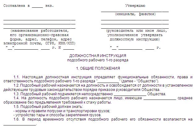 Должностные инструкции | кадровое агентство по подбору персонала в москве и рф. рекрутинг.