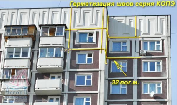 """Утепление межпанельных швов - компания """"альпатекс"""""""