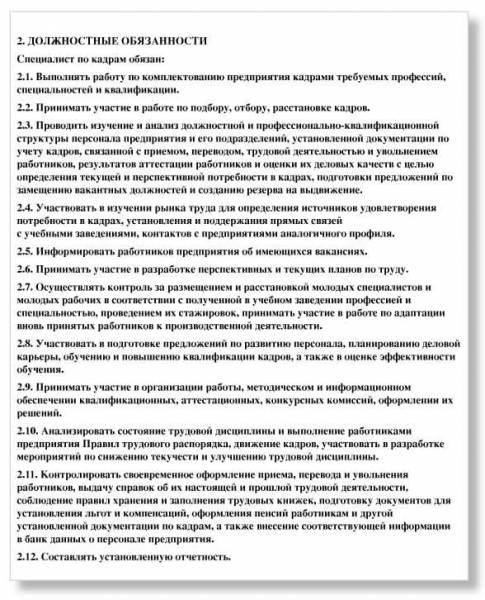 Должностная инструкция сторожа. образец 2021 года