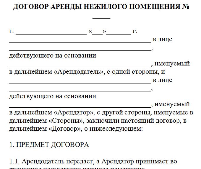 Составляем соглашение о расторжении договора аренды земельного участка по образцу: основания и порядок действий