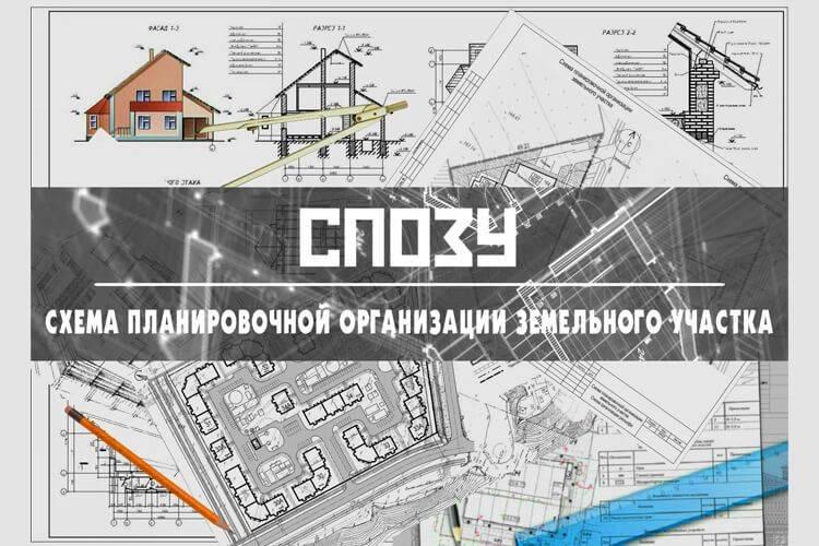 Схема планировочной организации для разрешения на строительство: где взять образец и как сделать спозу самостоятельно?