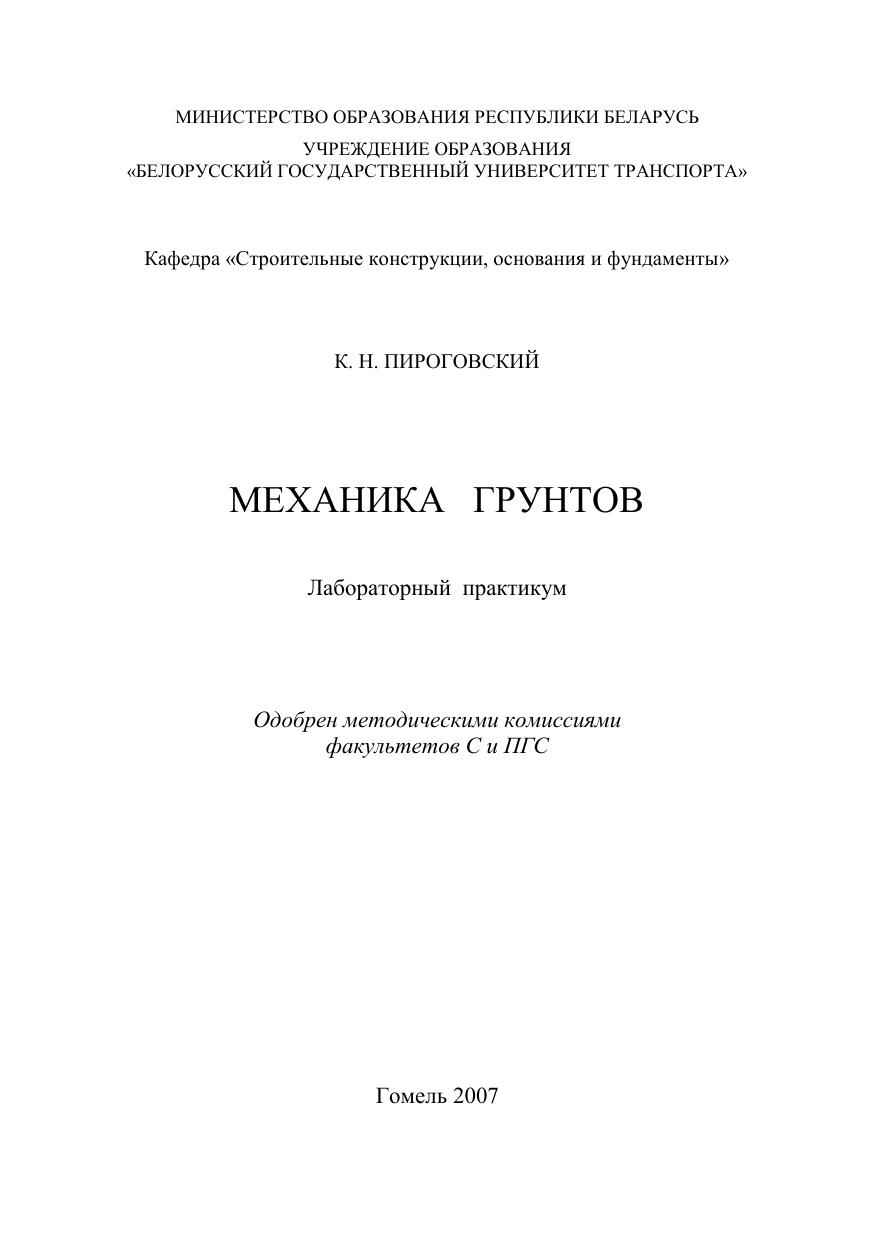 Гост 12536-79 грунты. методы лабораторного определения гранулометрического (зернового) и микроагрегатного состава