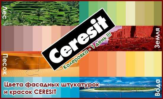 Грунтовка ceresit: плюсы и минусы