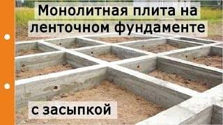Какой фундамент лучше монолитная плита или ленточный -  фундаменты от а до я