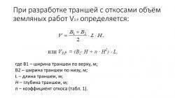 Рассчитать объем траншеи: зачем нужен расчет, размеры (высота, глубина, ширина откоса, по верху, по дну), формула, стоимость рытья и разработки грунта