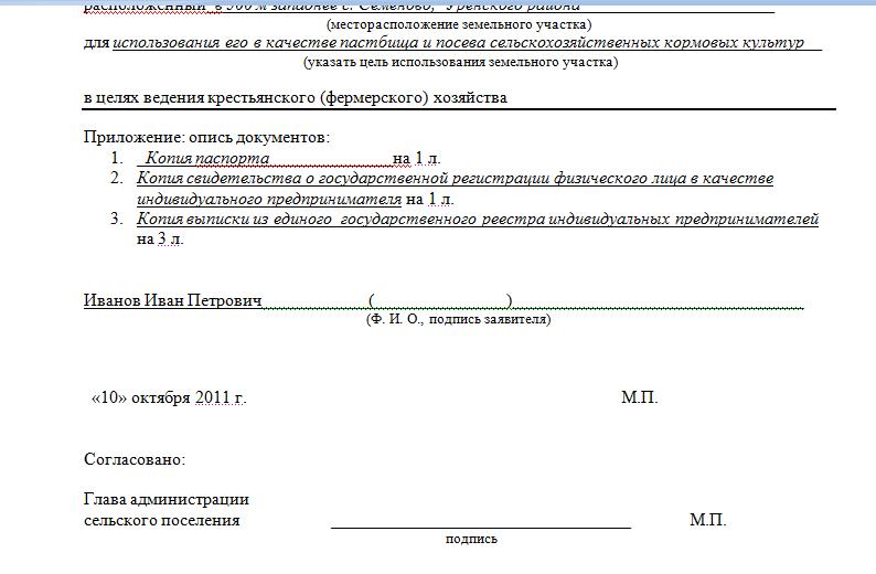 Правила составления и подачи заявления о предоставлении земельного участка без проведения торгов