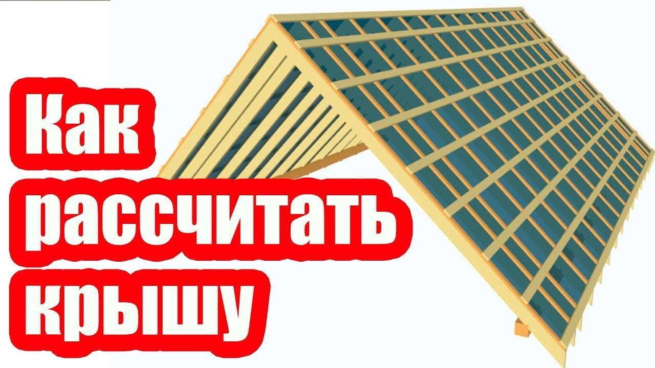 Расчет четырехскатной крыши: как рассчитать кровлю правильно, площадь, высота конька, квадратура