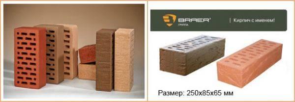 Кирпич браер (braer) облицовочный: примеры домов, монтаж, цена за штуку