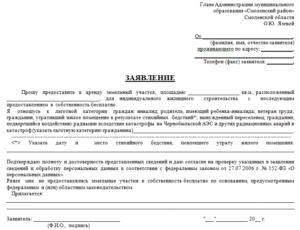 Заявление на аренду земли у администрации: образец заполнения юрэксперт онлайн
