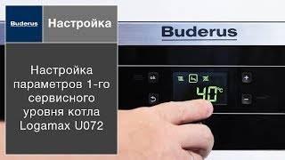 Buderus logamax u072k газовые котлы. цены, отзывы, описание > каталог оборудования > санкт-петербург > купить buderus logamax u072k газовые котлы