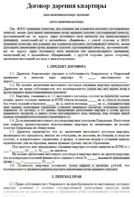 Договор дарения жилого дома - образец 2021 года. договор-образец.ру