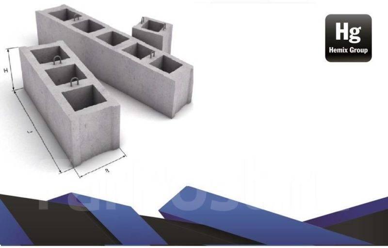 Блок пустотелый бетонный