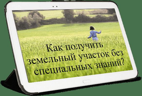 Как провести межевание земельного участка бесплатно