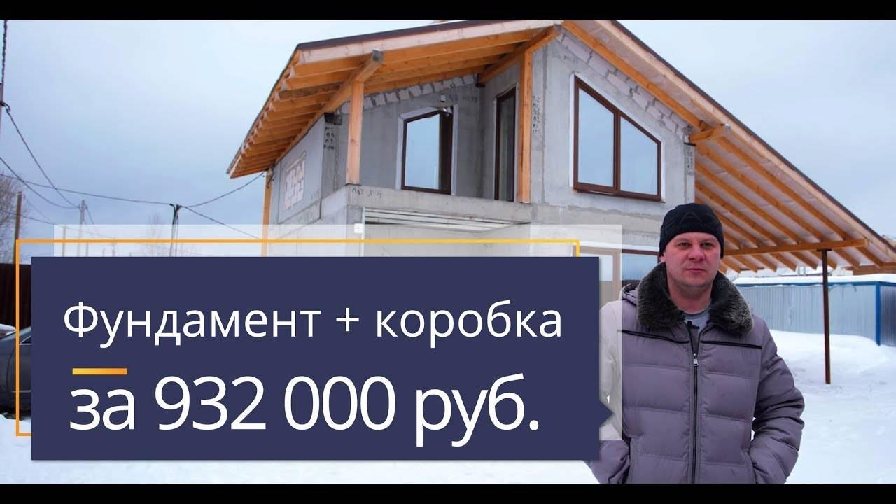 Дома и коттеджи из железобетонных панелей под ключ: проекты и цены на строительство в москве