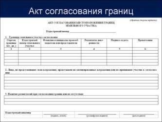 Акт согласования границ земельного участка: важные нюансы