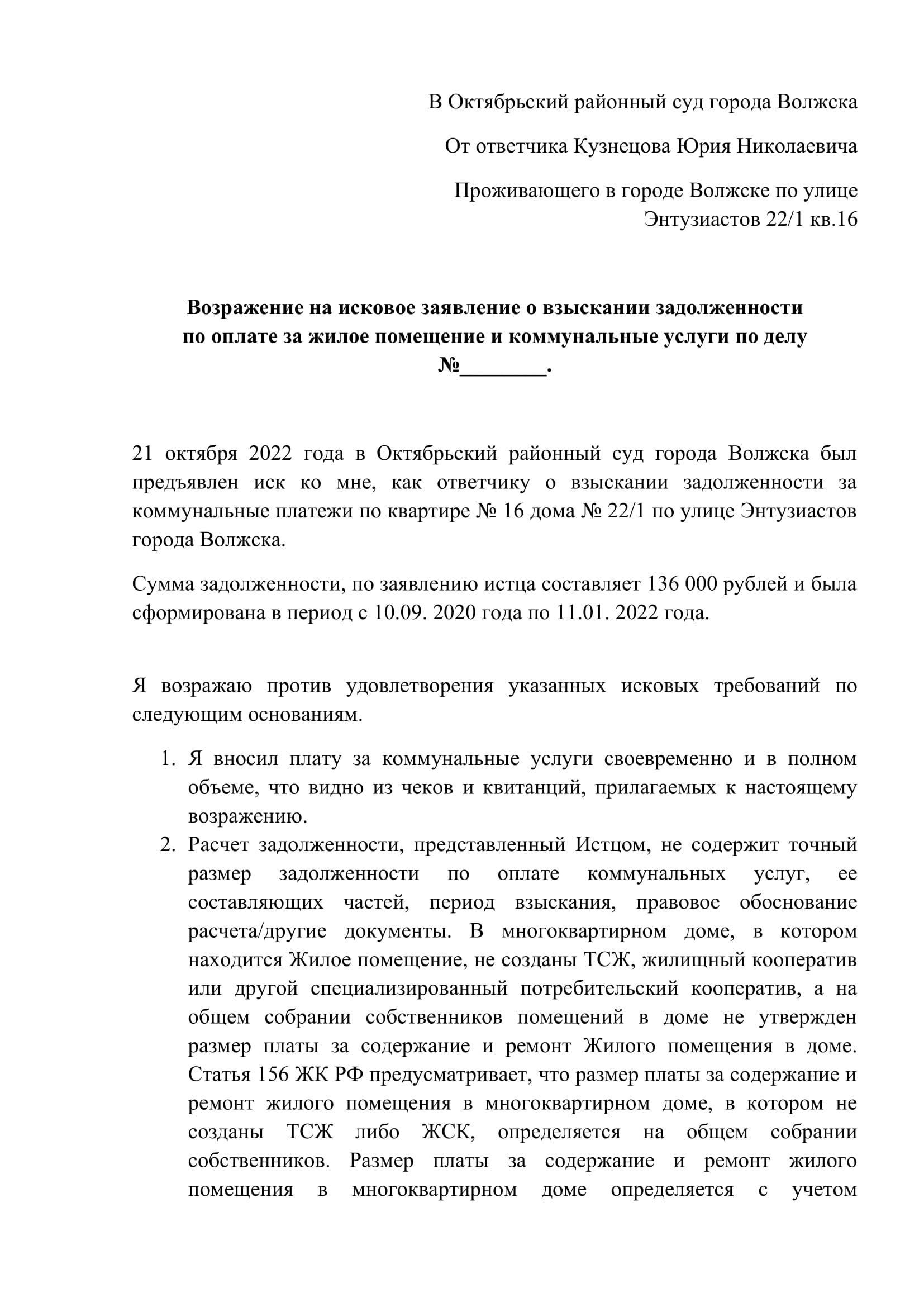 Взыскание задолженности за жилищно-коммунальные услуги в суде: подготовка документов для подачи иска