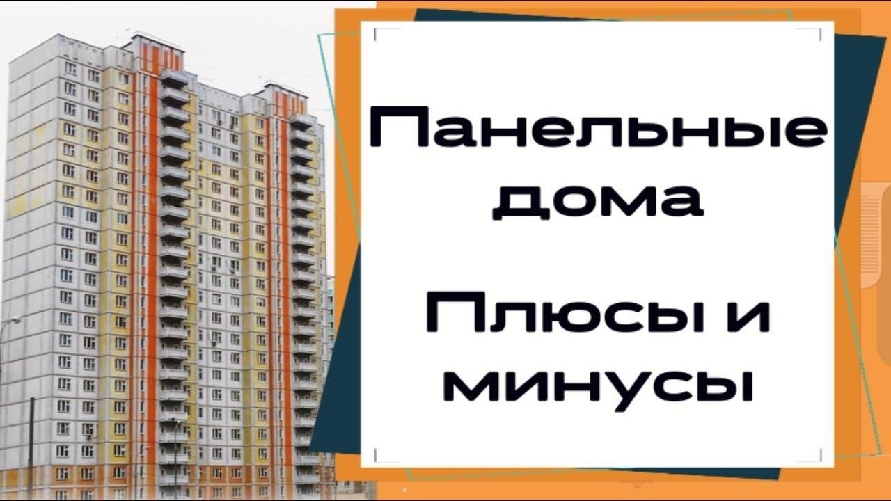 Срок службы 9-этажного панельного дома
