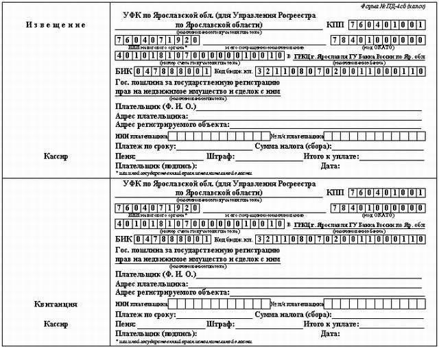 Госпошлина при покупке земельного участка, за регистрацию права собственности на дачу или дом вместе с зу: кто оплачивает, а также размер за оформление