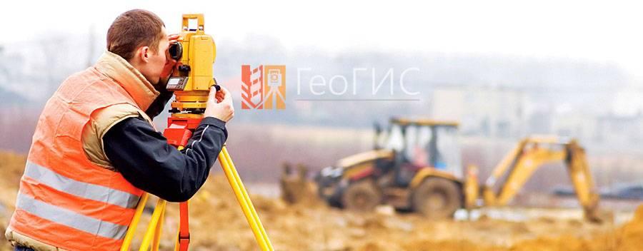 Геодезические работы при межевании земельных участков: виды используемых приборов, технологическая схема, этапы процедуры