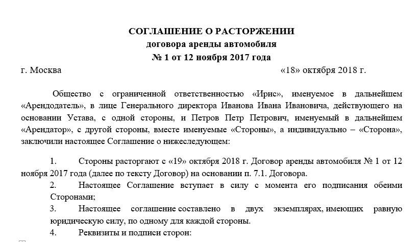 Договор аренды земельного участка между юридическим и физическим лицом: образец 2021